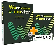 "<font title=""워드 마스터 Word Master 고등 COMPLETE (2021)"">워드 마스터 Word Master 고등 COMPLETE (2...</font>"
