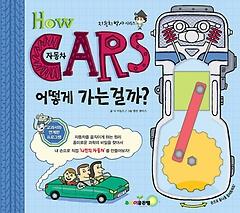 HOW! CARS 자동차 어떻게 가는걸까?