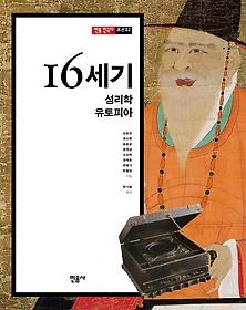 민음 한국사 - 16세기, 성리학 유토피아