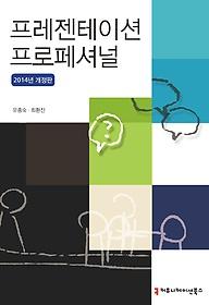 프레젠테이션 프로페셔널 (2014)