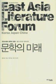 문학의 미래