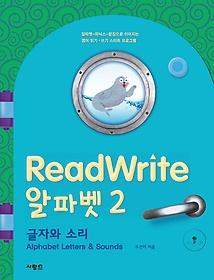 ReadWrite 알파벳 2 - 글자와 소리