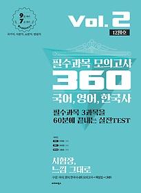 "<font title=""2020 필수과목 모의고사 360 Vol.2 (12월호)"">2020 필수과목 모의고사 360 Vol.2 (12월호...</font>"