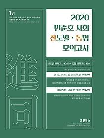 2020 민준호 사회 진도별 동형 모의고사