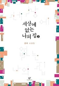 세상에 없는 나의 집 2 (큰글자도서)