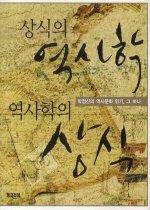 상식의 역사학, 역사학의 상식 : 박정신의 역사문화 읽기, 그 하나