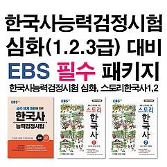 EBS 한국사능력검정시험 심화(1,2,3급) 대비 EBS 필수 패키지