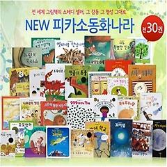 [더큰] NEW 피카소 동화나라 (전30권)