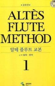 알테 플루트 교본 1 ALTES FLUTE METHOD