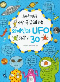 "<font title=""초등학생이 가장 궁금해하는 외계인과 UFO 이야기 30"">초등학생이 가장 궁금해하는 외계인과 UFO ...</font>"