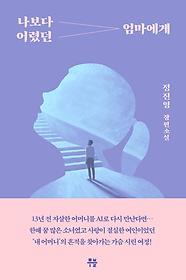 나보다 어렸던 엄마에게  : 정진영 장편소설