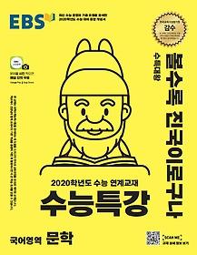 EBS 수능특강 국어영역 문학 (2019)