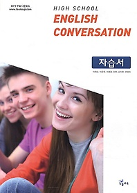 "<font title=""High School English Conversation 자습서 (2017년용/ 이찬승)"">High School English Conversation 자습서 ...</font>"
