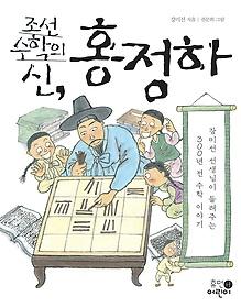 조선 수학의 신, 홍정하