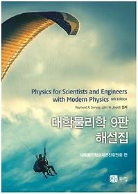 대학물리학 9판 해설집