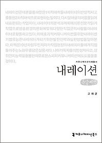 내레이션 (큰글씨책)