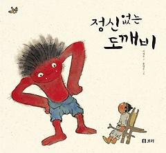 보리 빅북 5 - 정신없는 도깨비 (빅북)
