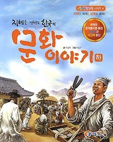 지혜를 키워주는 한국의 문화이야기 - 하