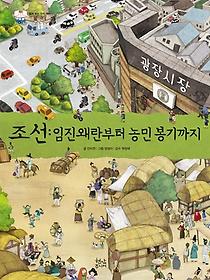 조선 : 임진왜란부터 농민봉기까지