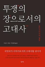 투쟁의 장으로서의 고대사 : 동아시아사의 행방