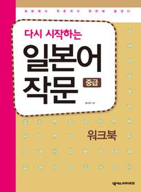 다시 시작하는 일본어 작문 워크북 - 중급