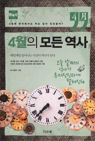 4월의 모든 역사 - 한국사