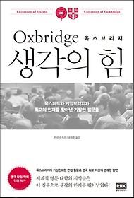 (옥스브리지) 생각의 힘 : 옥스퍼드와 케임브리지가 최고의 인재를 찾아낸 기발한 질문들