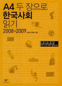 A4 두 장으로 한국사회 읽기 2008~2009