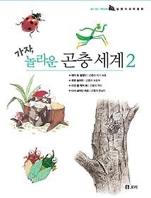 가자 놀라운 곤충 세계 2