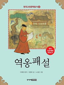 한국 고전문학 읽기 42 - 역옹패설