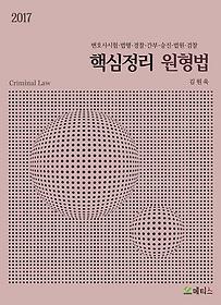 2017 핵심정리 원형법