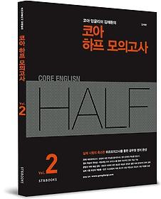 코아 하프 모의고사 Vol. 2 (2014)