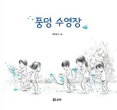 보리 빅북 6 - 풍덩 수영장 (빅북)