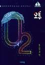 오투 고등 통합과학 (2020)