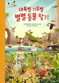 대륙별 기후별 별별 동물 찾기