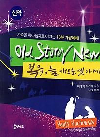 "<font title=""Old Story New : 복음, 늘 새로운 옛 이야기"">Old Story New : 복음, 늘 새로운 옛 이야...</font>"