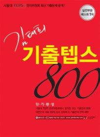 김태희 기출텝스 800