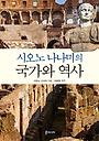 시오노 나나미의 국가와 역사