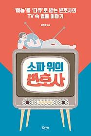 소파 위의 변호사 : '예능'을 '다큐'로 받는 변호사의 TV 속 법률 이야기