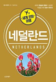 세계 문화 여행 - 네덜란드