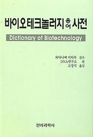 바이오테크놀러지 용어사전