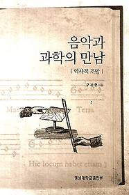 음악과 과학의 만남