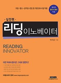 "<font title=""리딩 이노베이터 READING INNOVATOR - 실전편"">리딩 이노베이터 READING INNOVATOR - 실전...</font>"