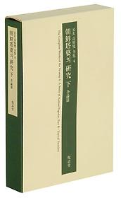 조선탑파의 연구 (하/ 양장)