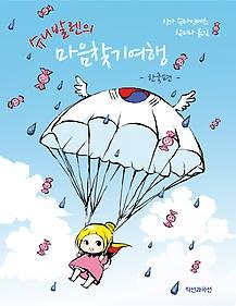 슈니발렌의 마음찾기여행 한국편