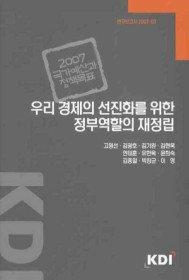 "<font title=""우리 경제의 선진화를 위한 정부역할의 재정립"">우리 경제의 선진화를 위한 정부역할의 재...</font>"