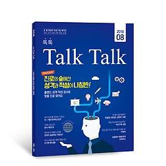"<font title=""톡톡 매거진 Talk Talk Magazine (월간/1년 정기구독)"">톡톡 매거진 Talk Talk Magazine (월간/1년...</font>"