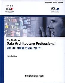 "<font title=""데이터아키텍처 전문가 가이드 (2013 Edition)"">데이터아키텍처 전문가 가이드 (2013 Editi...</font>"