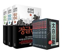 정글만리 세트 (전3권) + 태백산맥 핸디북 세트 (전10권)