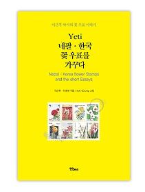 예띠(Yeti) 네팔 ·한국 꽃 우표를 가꾸다